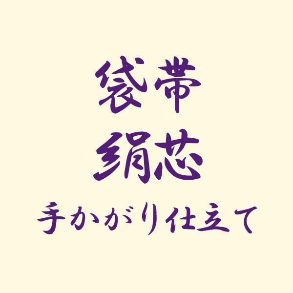 袋帯 絹芯 手かがり仕立て shitate-fo02 【後払い決済不可】