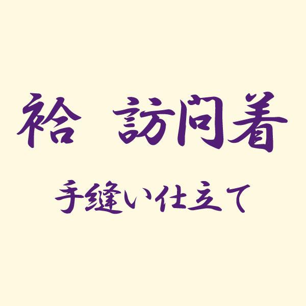 【袷】訪問着 手縫い仕立て shitate-hm01 【後払い決済不可】