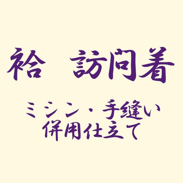 【袷】訪問着 ミシン・手縫い併用仕立て shitate-hm02 【後払い決済不可】