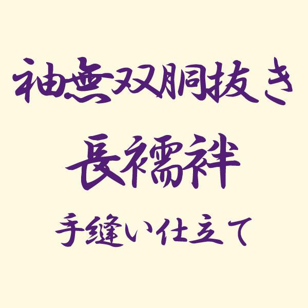 【袖無双胴抜き】長襦袢 手縫い仕立て shitate-nj01【smtb-k】【w1】【後払い決済不可】