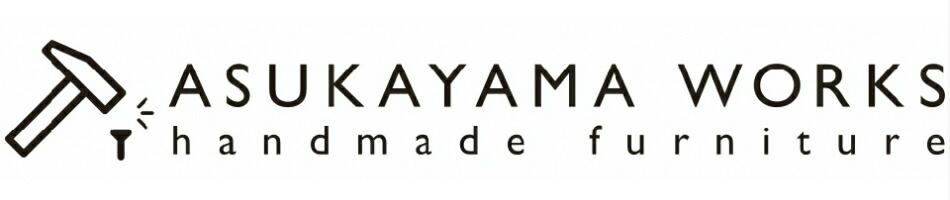 Asukayama Works:ハンドメイド家具製作販売のAsukayama Worksです。