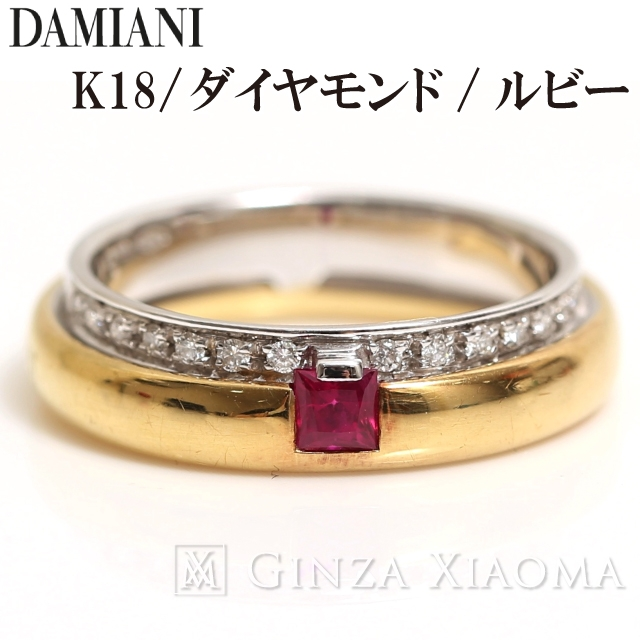 【中古A/美品】DAMIANI ダミアーニ ルビー ダイヤモンド リング K18YG/K18WG ゴールド ダイヤリング 日本サイズ約13号 指輪