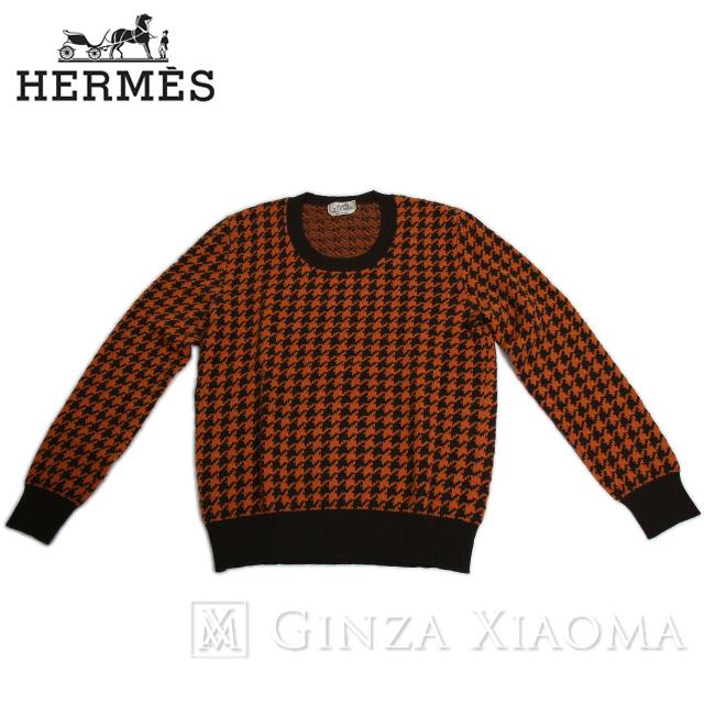 【極美品】HERMES エルメス トップス ニット セーター ロングスリーブ ウール カシミヤ オレンジ ブラウン サイズS クルーネック 千鳥柄 メンズ 中古
