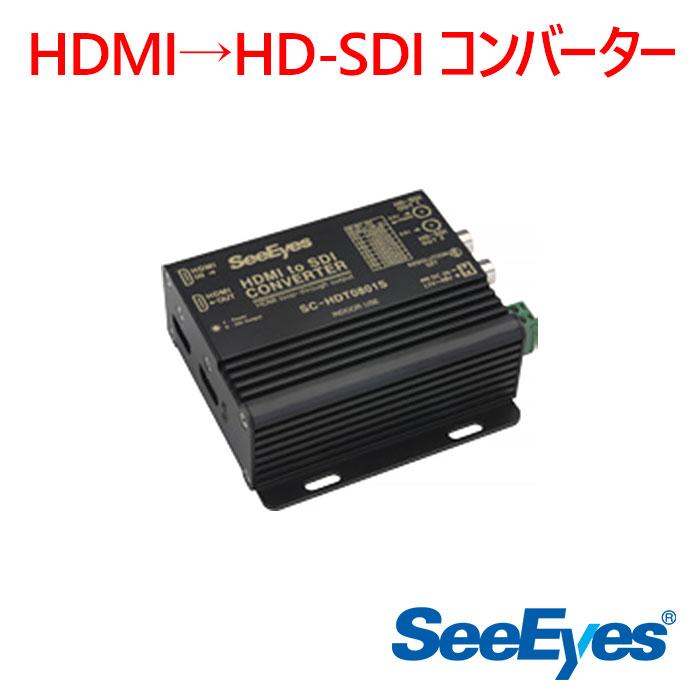 【防犯カメラ 周辺機器】HDMI→HD-SDIコンバーター SC-HDT0801S