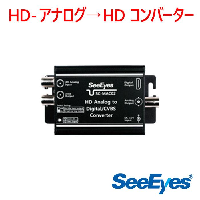 【防犯カメラ 周辺機器】HD-アナログ→HD コンバーター SC-MAC02