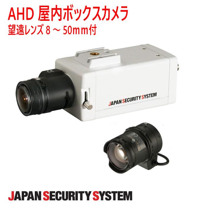 【防犯カメラ】AHD対応2.2メガピクセル屋内ボックスカメラ(レンズ8~50mm付)1021901JS-CA1012-AS+1021901PF-EC015J-AS