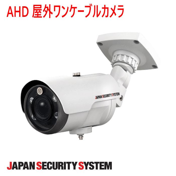 【防犯カメラ】AHD対応2.2メガピクセル蜘蛛の巣ガード機能・ハイパーLED搭載屋外ワンケーブルIRカメラ1021901JS-CA1120A-AS
