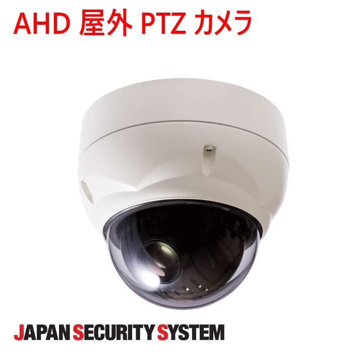 超特価激安 【防犯カメラ】AHD対応2.2メガピクセル耐衝撃設計屋外PTZカメラ1021901PF-AHD808-AS, JESMO:5358ec4e --- cranescompare.com