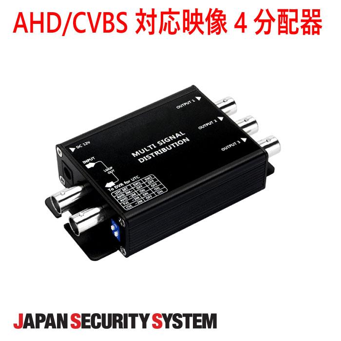 【防犯カメラ周辺機器】AHD/CVBS対応映像4分配器1021901PF-EB023A-AS