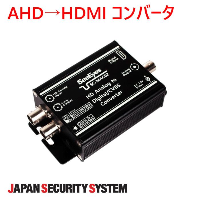【防犯カメラ周辺機器】AHD→HDMIコンバータ1021901SC-MAC02-AS