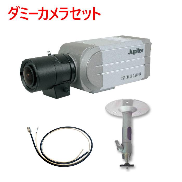 JPAC-395VP JPAC-525NA1と同型 爆買いセール 同素材のダミーカメラです 防犯カメラ ダミーカメラセット JPAC-525-NA1DM ダミーカメラ 爆買いセール