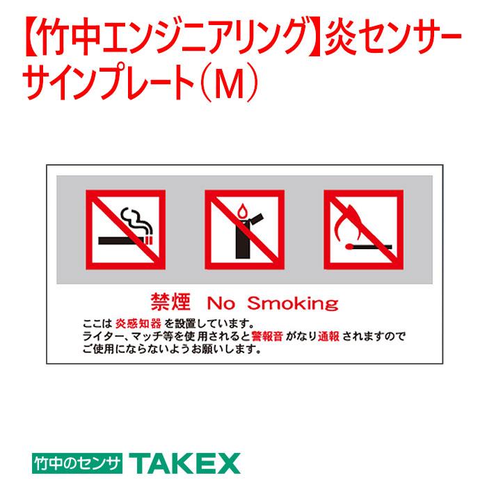 ライター マッチ等の使用で炎センサーが作動しないように注意を喚起するためのサインプレートです 防犯 炎センサー 割引も実施中 5枚組 定番 FSP-M M 炎センサーサインプレート
