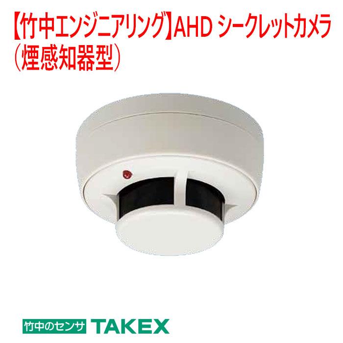 <title>2メガピクセルの屋内用AHDシークレットカラーカメラ 煙検知型ですのでカメラを意識させません 防犯カメラ 海外限定 特殊 AHDシークレットカメラ 煙感知器型 VFC-C300AH</title>