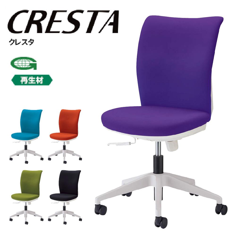 ライオン事務器 クレスタチェア在宅ワークに ホームオフィスに 税込 おすすめします ビジネスチェアー クレスタ デポー クレスタチェアー アームレス CRESTA テレワーク リモートワーク オフィスチェア