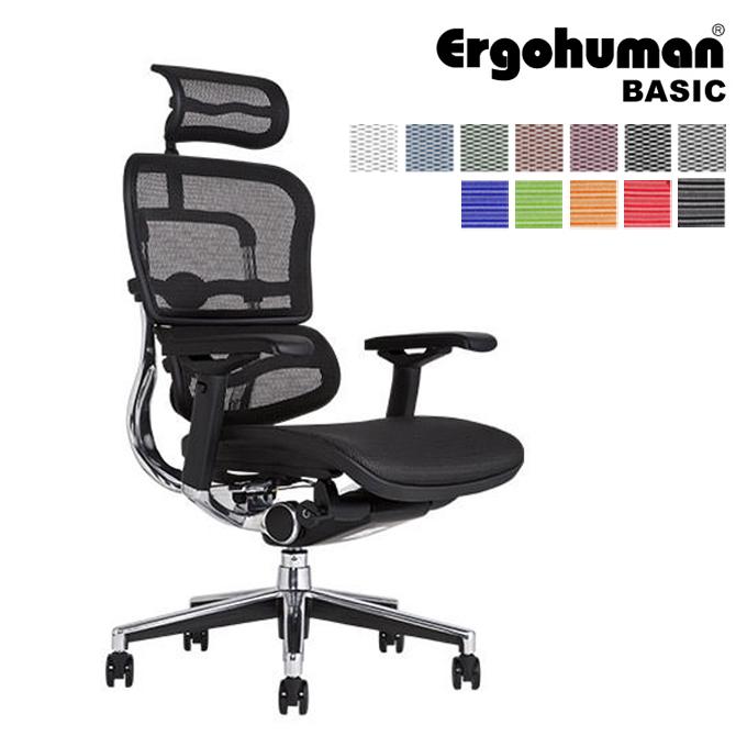 スタンダードなベーシックタイプ/ EH-HAM高機能チェア エルゴヒューマンチェア ヘッドレスト付 EH-HAM-HB オフィスチェア リモートワーク テレワーク