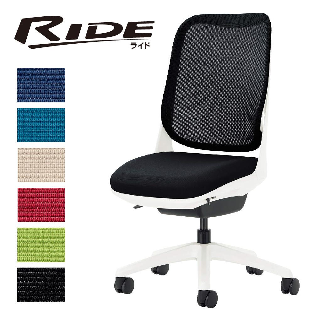 オフィスチェア アームレス ライオン事務器 RIDE キャスター 椅子 パソコン デスク 会議室 ロッキング 揺れる 姿勢 腰痛 ホワイト 白 3560F-W リモートワーク テレワーク