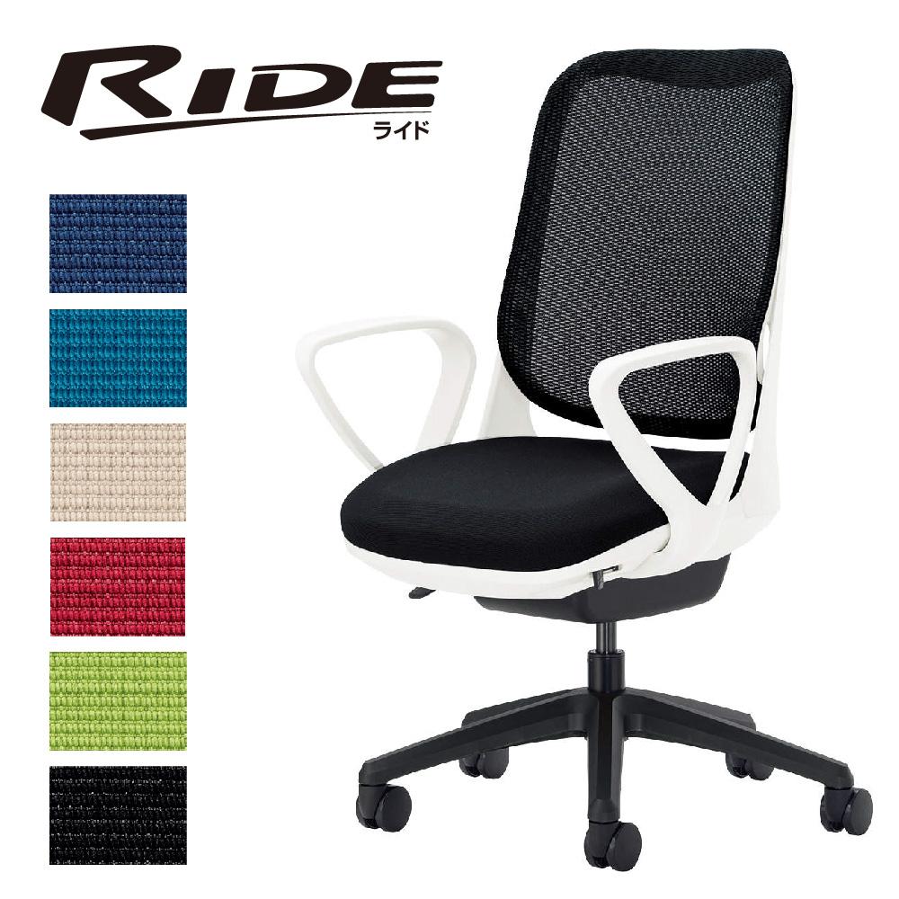 オフィスチェア サークルアーム ライオン事務器 RIDE アームレスト キャスター 椅子 パソコン デスク 会議室 ロッキング 揺れる 姿勢 腰痛 ホワイト ブラック 白 黒 3561F-K リモートワーク テレワーク