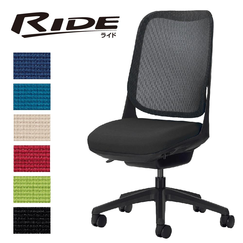 オフィスチェア アームレス ライオン事務器 RIDE キャスター 椅子 パソコン デスク 会議室 ロッキング 揺れる 姿勢 腰痛 ブラック 黒 3565F-K リモートワーク テレワーク