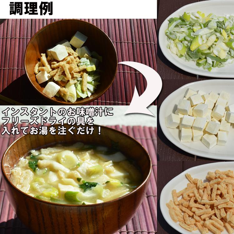 フリーズドライ味噌汁の具3種セット(乾燥油揚げ・豆腐・国産ねぎ)人気のみそ汁の具をセットにしました!【素材おすすめの日】