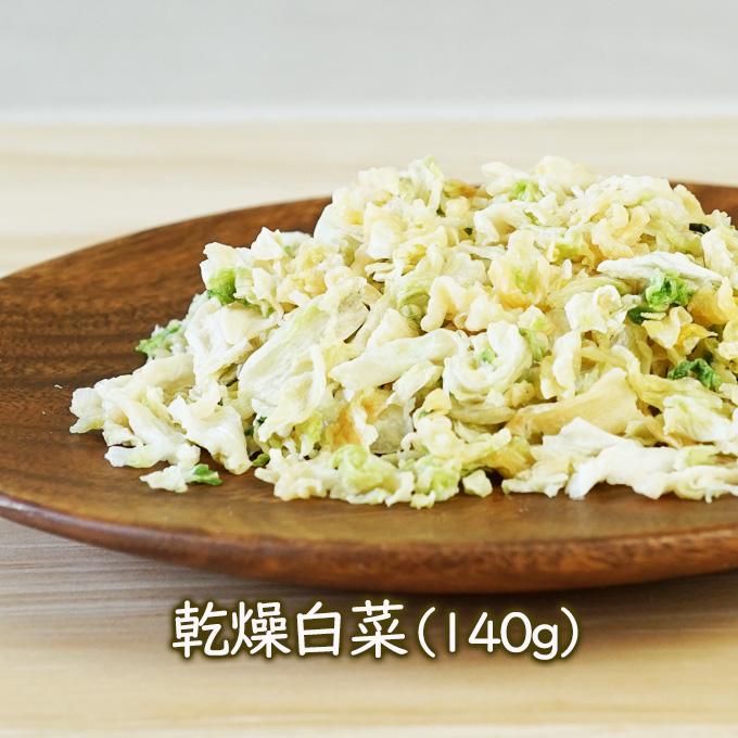 乾燥野菜 お徳用大袋 乾燥白菜(ドライ白菜)(140g)フリーズドライ乾燥食品のアスザックフーズ