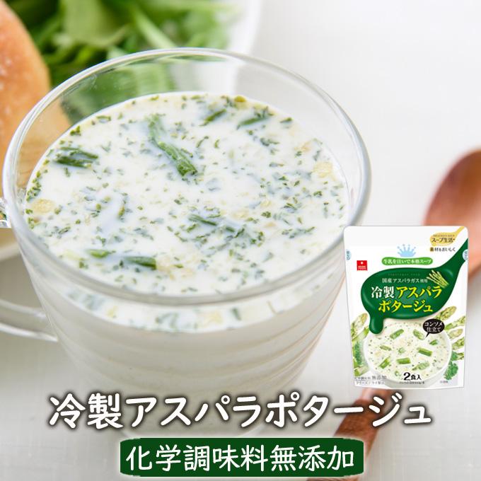冷製アスパラポタージュ(2食入り)アスザックフーズ フリーズドライ 化学調味料無添加