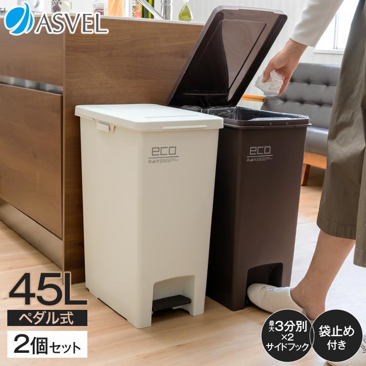 ゴミ箱 ごみ箱 ふた付き おしゃれ スリム 45リットル キッチン リビング ペダル 新生活 分別 2個セット アスベル ASVEL 直営ストア 45L 大容量 エバン SD 格安 ダストボックス EBAN 45l 縦型
