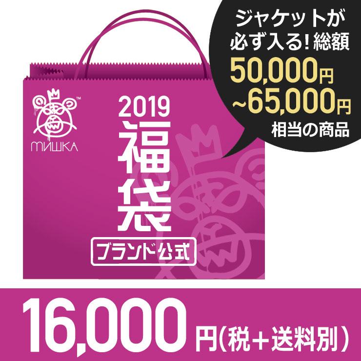 【先行予約商品】MISHKA ミシカ MISHKA 2019 ブランド公式 1万6千円福袋 メンズ レディース 春夏秋冬 公式福袋 S M L XL