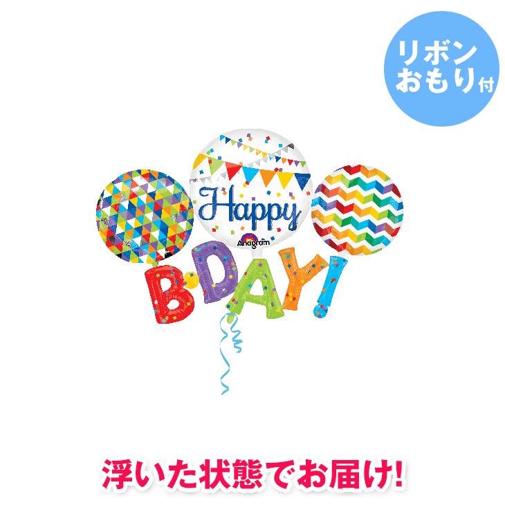 誕生日 バルーン 【ハッピーバースデー】 バルーンギフト バースデー バースデーバルーン 風船 birthday お祝い おめでとう 【あす楽_土曜営業】【あす楽_日曜営業】