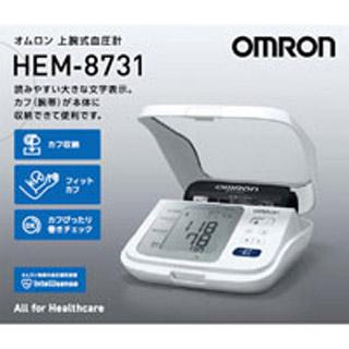 オムロン 上腕式血圧計 HEM-8731