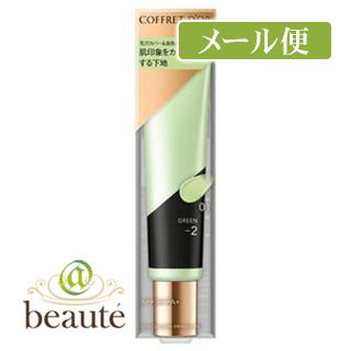 ネコポス190円 コフレドール 未使用品 UV01グリーン系 国内送料無料 カラースキンプライマー