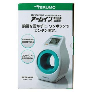 テルモ電子血圧計 アームイン血圧計 ES-P2020ZZ[配送区分:A]