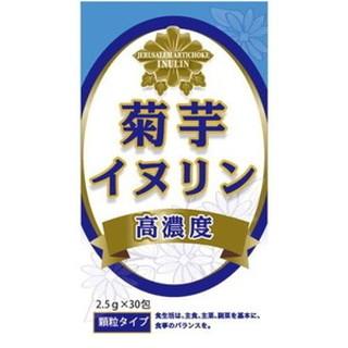 菊芋 イヌリン 2.5g×30包[配送区分:A]