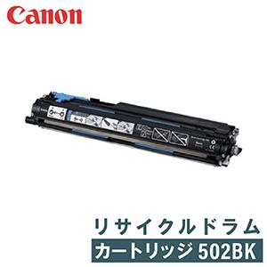 CANON リサイクル ドラムカートリッジ502BK ブラック