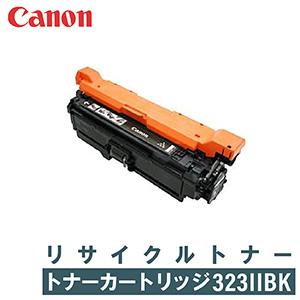 CANON リサイクルトナー トナーカートリッジ323IIBK ブラック