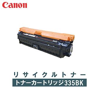 CANON リサイクルトナー トナー カートリッジ335BK ブラック
