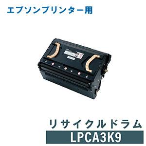 EPSON リサイクルドラム LPCA3K9