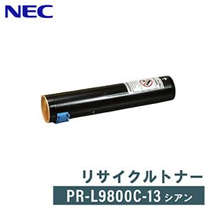NEC リサイクルトナー PR-L9800C-13 シアン