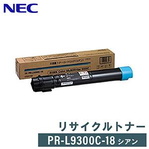 NEC リサイクルトナー PR-L9300C-18 シアン