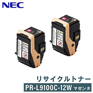 NEC リサイクルトナー PR-L9100C-12W マゼンタ 2本入
