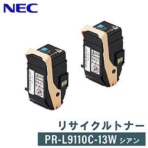 NEC リサイクルトナー PR-L9110C-13W シアン 2本入