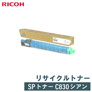 RICOH リサイクルトナー SPトナーC830 シアン