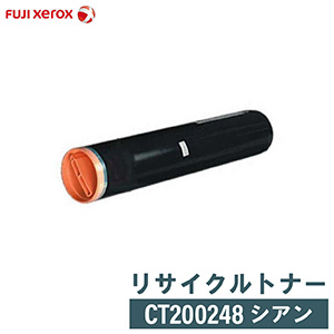 XEROX リサイクルトナー CT200248 シアン