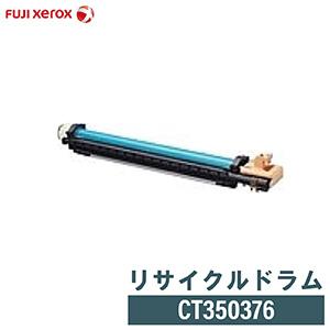 XEROX リサイクルドラム CT350376