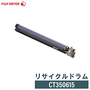 XEROX リサイクルドラム CT350615