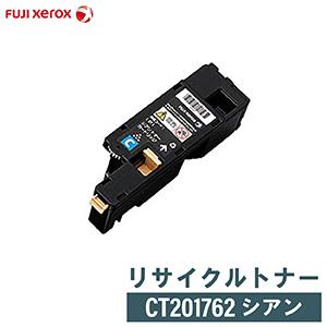 XEROX リサイクルトナー CT201762 シアン