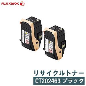 XEROX リサイクルトナー CT202463 ブラック 2本入