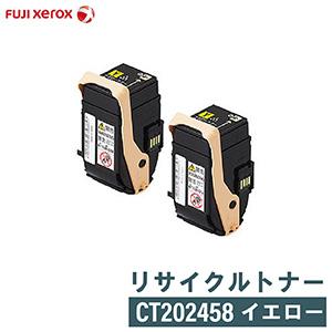 XEROX リサイクルトナー CT202458 イエロー 2本入