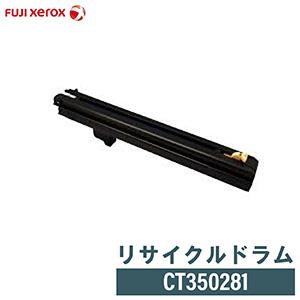 XEROX リサイクルドラム CT350281