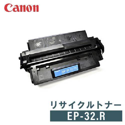 CANON リサイクルトナー EP-32