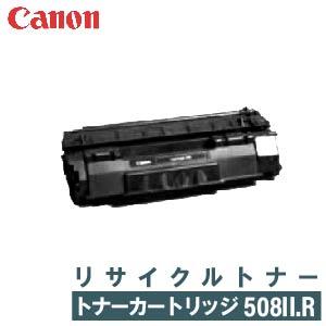 CANON リサイクルトナー トナーカートリツジ508II